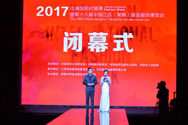 2017江南国际时装周
