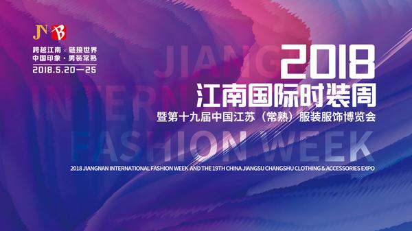 2018江南国际时装周暨第十九届服装服饰博览会即将启幕