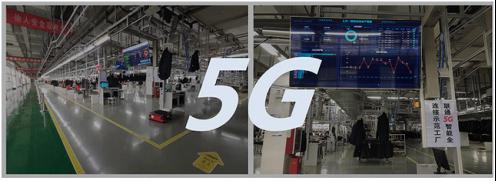5G+智能工厂助力